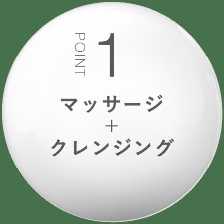 マッサージ+クレンジング